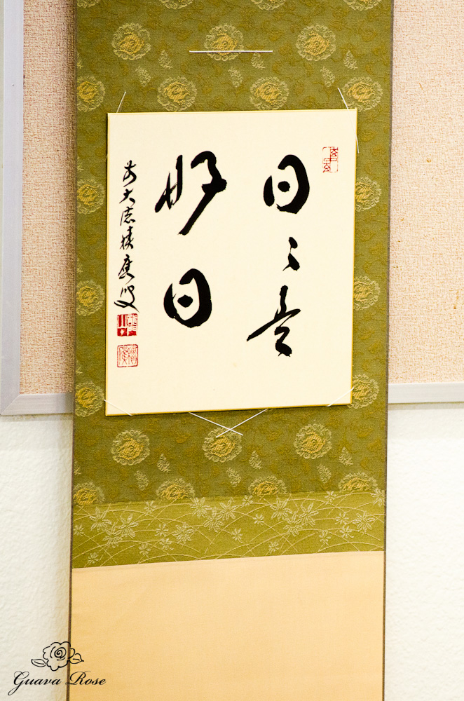 Hanging Scroll (kakejiku);Nichinichi-korekoujitsu (Each day is the best day)